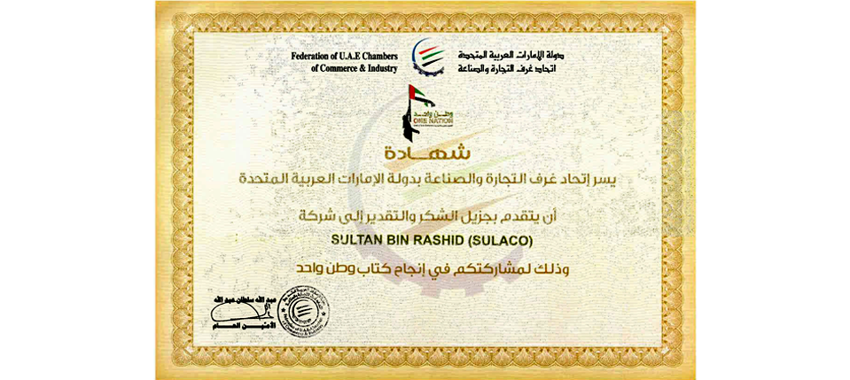 one-nation-certificate-for-sultaco-959-x-429px_2