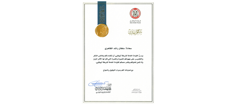 Cert 1 - Certificate of Appreciation from Abu Dhabi Police to H.E. Sultan Bin Rashed Al Dhahe959 x 429px